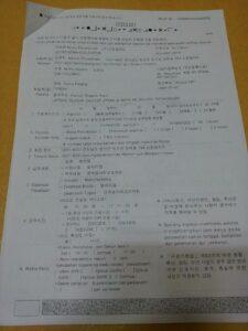 Contoh Copy SLC Buruh Migran Korea Selatan yang Ditempatkan Lewat Program G to G