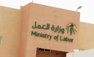Kementerian Perburuhan Arab Saudi. Sumber Foto : Arabnews.com