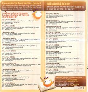Daftar Lembaga Bantuan Hukum di Taiwan